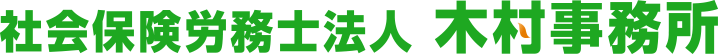 社会保険労務士法人 木村事務所